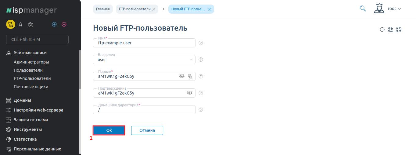 Создание FTP-пользователя в ISPmanager