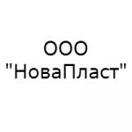 "ООО ""НоваПласт"""